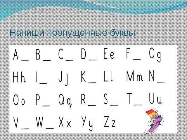 Напиши пропущенные буквы