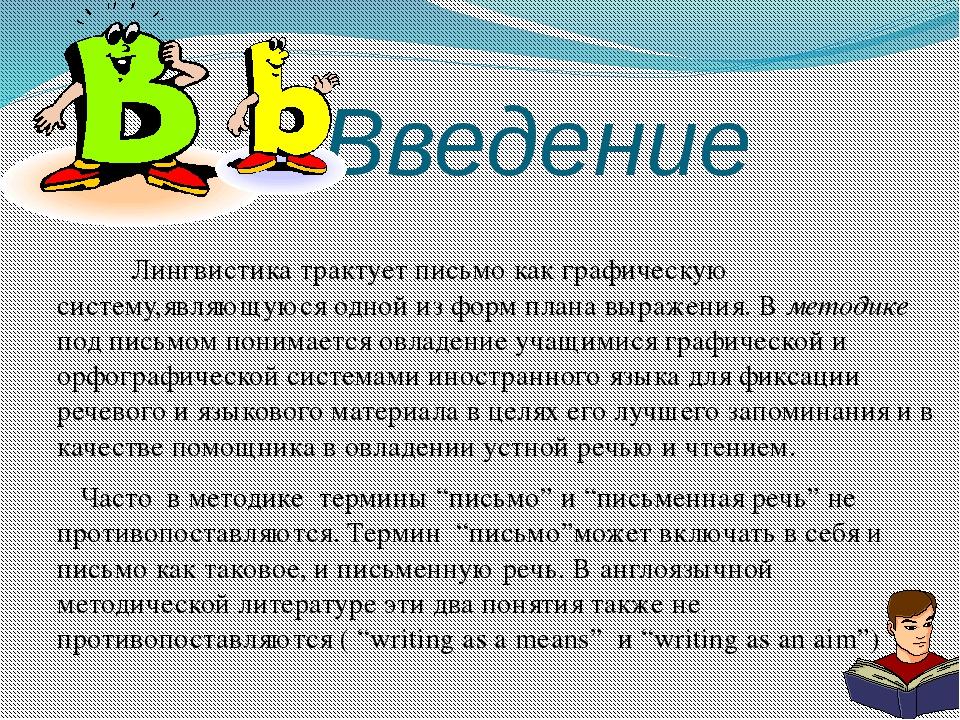 Введение Лингвистика трактует письмо как графическую систему,являющуюся одно...