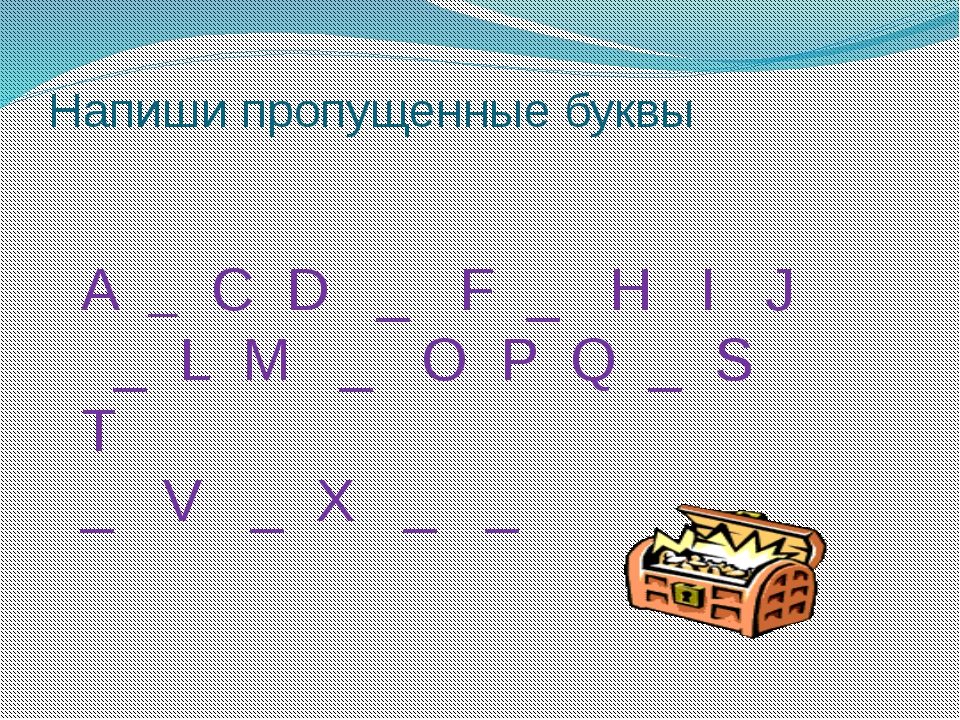 Напиши пропущенные буквы A _ C D _ F _ H I J _ L M _ O P Q _ S T _ V _ X _ _
