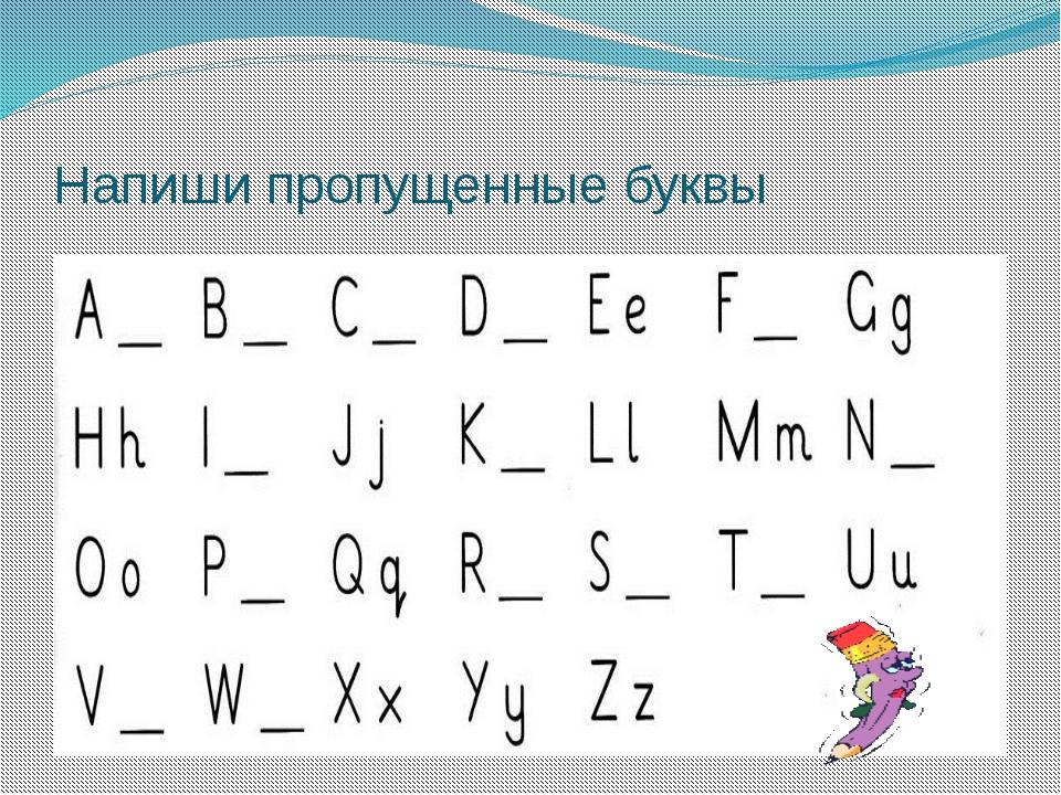 Английский алфавит выучить 2 класс игра фото