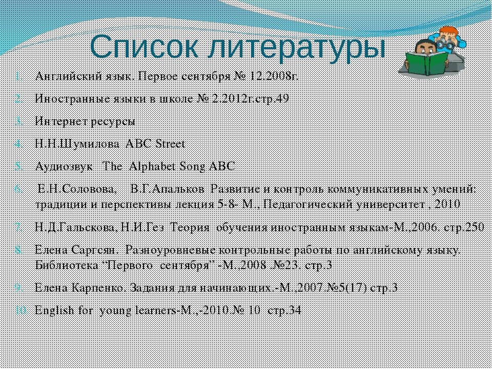 Список литературы Английский язык. Первое сентября № 12.2008г. Иностранные яз...
