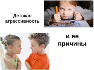 Детская агрессивность и ее причины