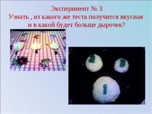 Эксперимент № 3 Узнать , из какого же теста получится вкусная и в какой будет
