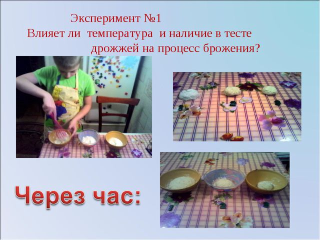 Эксперимент №1 Влияет ли температура и наличие в тесте дрожжей на процесс...