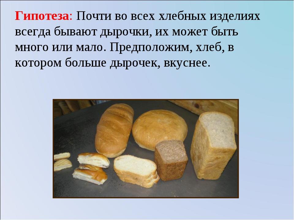 Гипотеза: Почти во всех хлебных изделиях всегда бывают дырочки, их может быть...