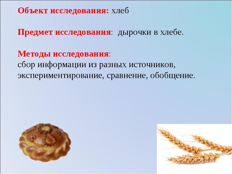 Объект исследования: хлеб Предмет исследования: дырочки в хлебе. Методы иссле...