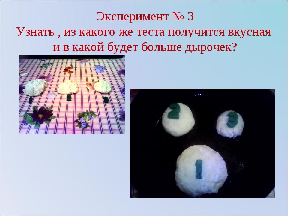 Эксперимент № 3 Узнать , из какого же теста получится вкусная и в какой будет...