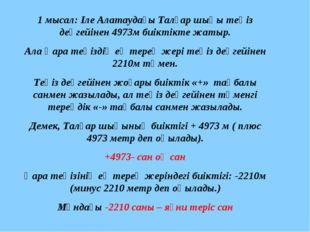 1 мысал: Іле Алатаудағы Талғар шыңы теңіз деңгейінен 4973м биіктікте жатыр. А