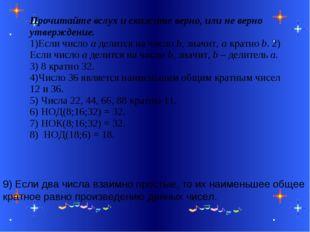 9) Если два числа взаимно простые, то их наименьшее общее кратное равно произ