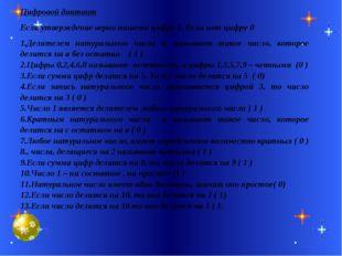 : Цифровой диктант Если утверждение верно пишете цифру 1. Если нет цифру 0 Де