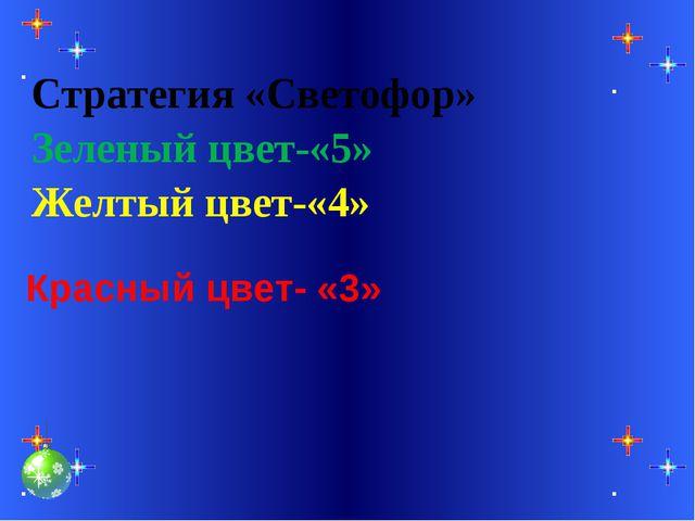 Красный цвет- «3» Стратегия «Светофор» Зеленый цвет-«5» Желтый цвет-«4»