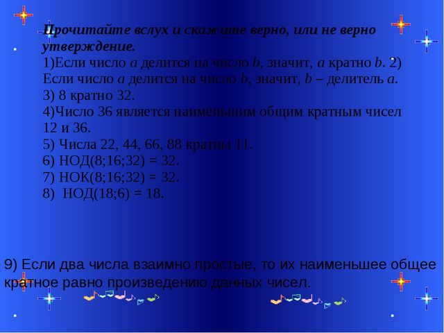 9) Если два числа взаимно простые, то их наименьшее общее кратное равно произ...