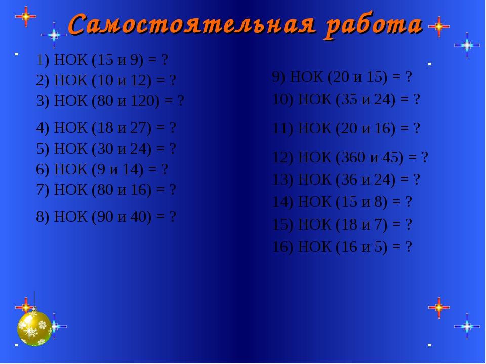 Самостоятельная работа 9) НОК (20 и 15) = ? 10) НОК (35 и 24) = ? 11) НОК (20...