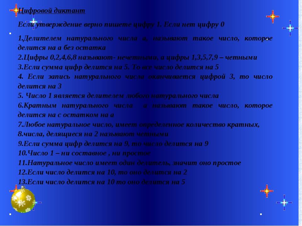 : Цифровой диктант Если утверждение верно пишете цифру 1. Если нет цифру 0 Де...