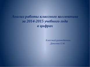 Анализ работы классного коллектива за 2014-2015 учебного года в цифрах Классн