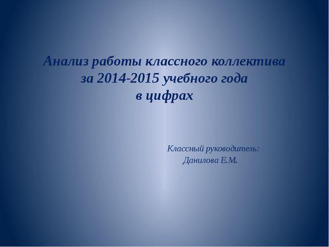 Анализ работы классного коллектива за 2014-2015 учебного года в цифрах Классн...