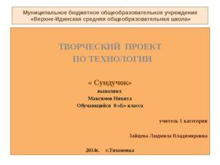 Муниципальное бюджетное общеобразовательное учреждение «Верхне-Идинская средн