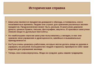 Историческая справка Шкатулки являются предметом домашнего обихода, и появил