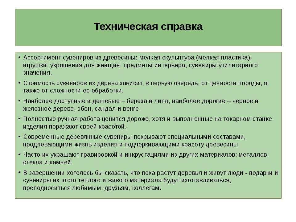 Техническая справка Ассортимент сувениров из древесины: мелкая скульптура (м...