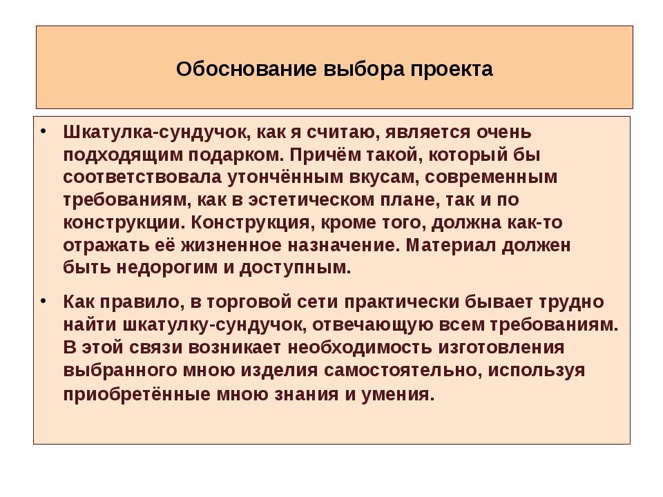 Обоснование выбора проекта Шкатулка-сундучок, как я считаю, является очень п...