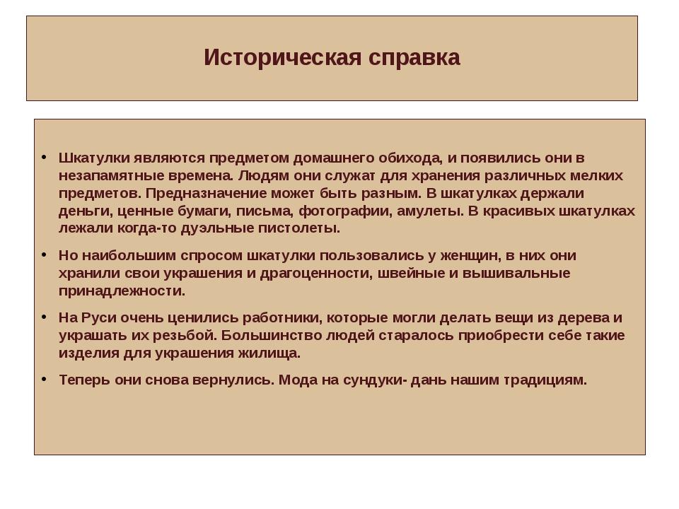 Историческая справка Шкатулки являются предметом домашнего обихода, и появил...