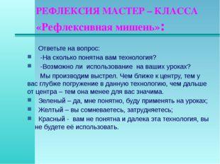 РЕФЛЕКСИЯ МАСТЕР – КЛАССА «Рефлексивная мишень»: Ответьте на вопрос: -На ск