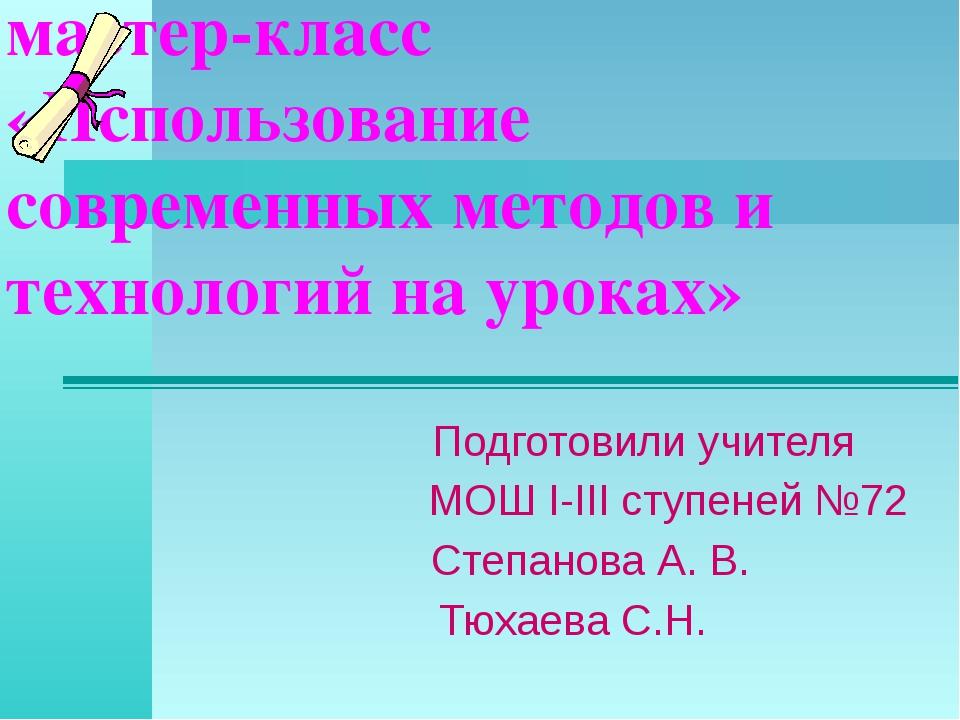 мастер-класс «Использование современных методов и технологий на уроках» Подго...