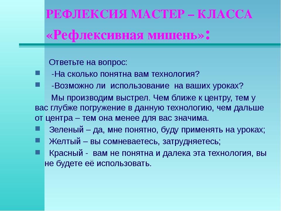 РЕФЛЕКСИЯ МАСТЕР – КЛАССА «Рефлексивная мишень»: Ответьте на вопрос: -На ск...