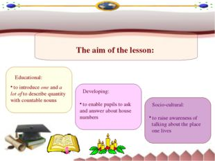 The aim of the lesson: Socio-cultural: to raise awareness of talking about th