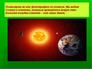 Посмотрим на эту фотографию из космоса. Мы видим Солнце и планеты, которые вр
