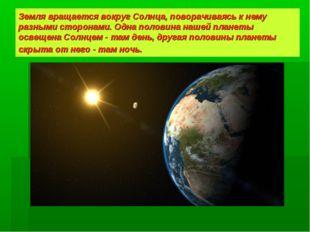 Земля вращается вокруг Солнца, поворачиваясь к нему разными сторонами. Одна п