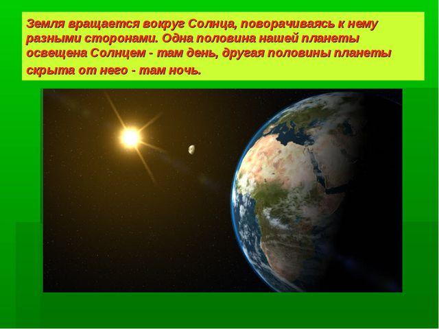 Земля вращается вокруг Солнца, поворачиваясь к нему разными сторонами. Одна п...