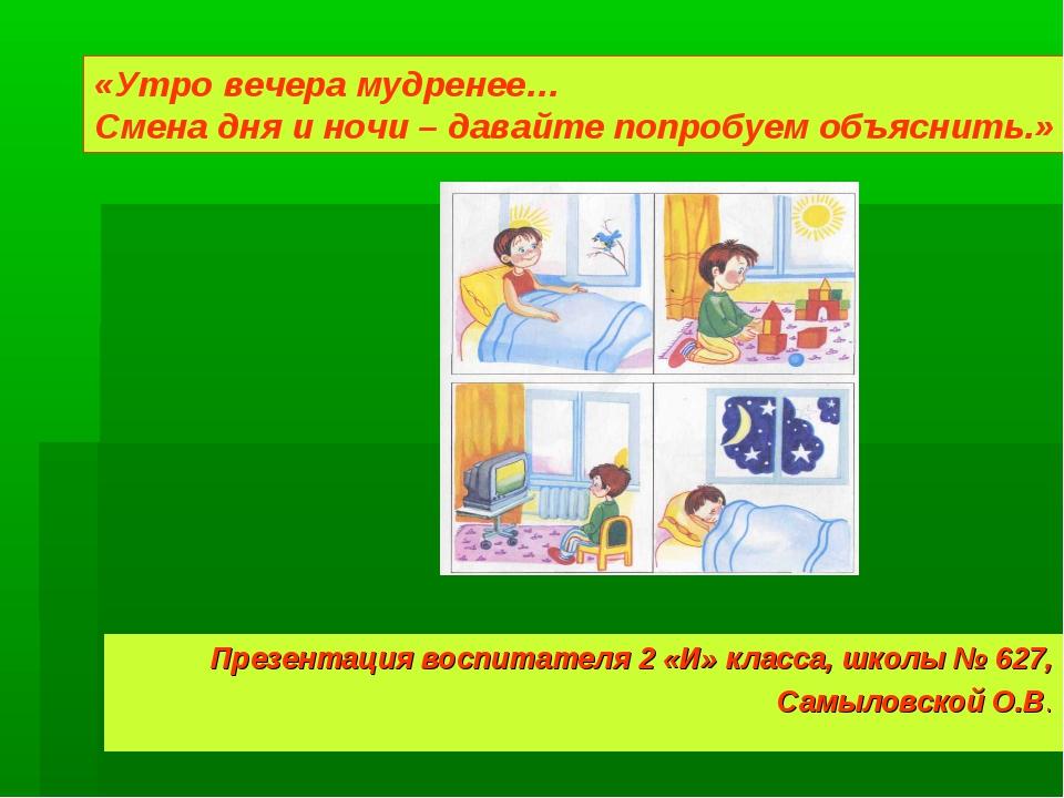 Презентация воспитателя 2 «И» класса, школы № 627, Самыловской О.В. «Утро веч...