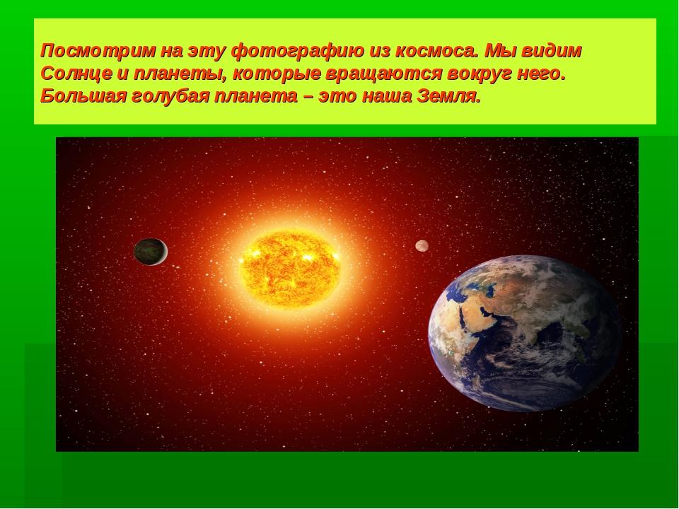 Посмотрим на эту фотографию из космоса. Мы видим Солнце и планеты, которые вр...