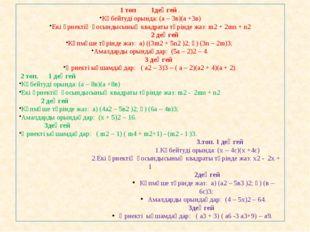 1 топ 1деңгей . Көбейтуді орында: (а – 3в)(а +3в) Екі өрнектің қосындысының к