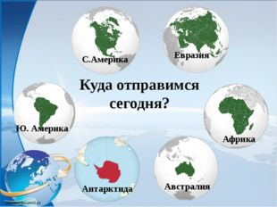 Почему Северную Америку и Евразию относят к группе северных материков? Пробле