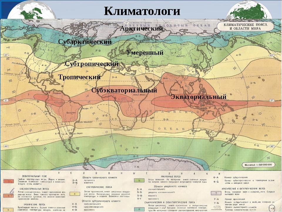 Евразия С. Америка ГП: Северное полушарие Большая протяжённость с С на Ю Прир...