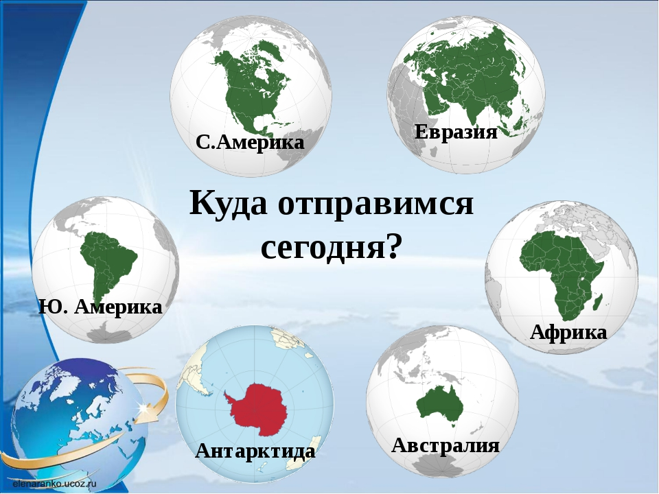 Почему Северную Америку и Евразию относят к группе северных материков? Пробле...