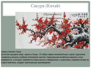 Сакура (Китай) Сакура (техника гохуа) Достигает расцвета жанр «цветы и птицы»