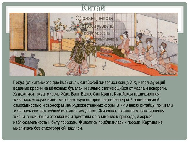 Китай Гохуа(от китайского guo hua) стиль китайской живописи конца XIX, изпол...