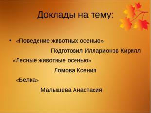 Доклады на тему: «Поведение животных осенью» Подготовил Илларионов Кирилл «Ле