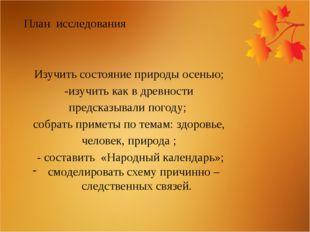 План исследования Изучить состояние природы осенью; -изучить как в древности