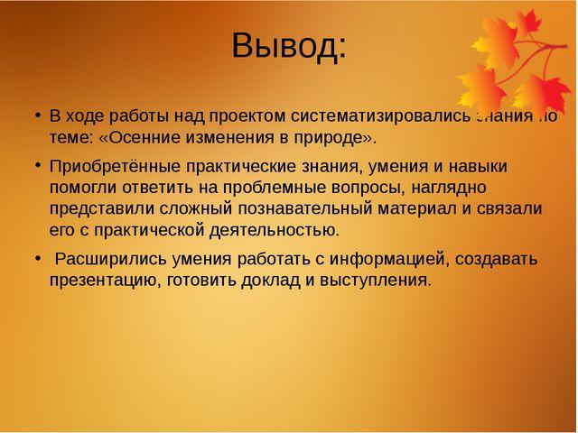 Вывод: В ходе работы над проектом систематизировались знания по теме: «Осенни...