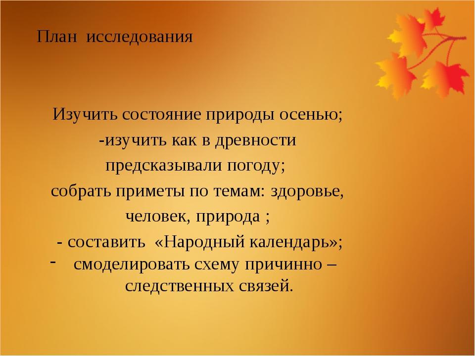 План исследования Изучить состояние природы осенью; -изучить как в древности...