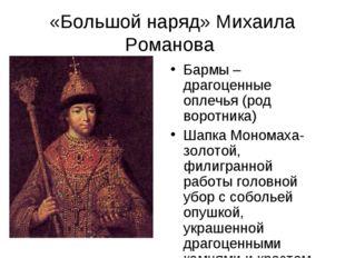 «Большой наряд» Михаила Романова Бармы – драгоценные оплечья (род воротника)