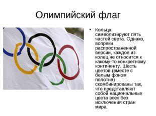 Олимпийский флаг Кольца символизируют пять частей света. Однако, вопреки расп
