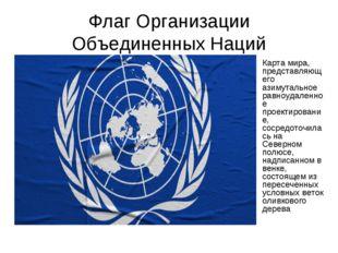 Флаг Организации Объединенных Наций Карта мира, представляющего азимутальное