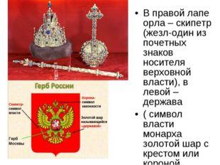В правой лапе орла – скипетр (жезл-один из почетных знаков носителя верховной