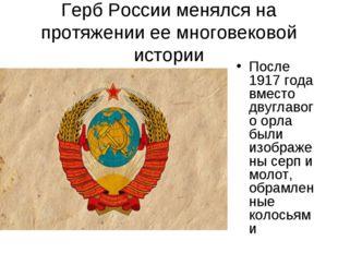 Герб России менялся на протяжении ее многовековой истории После 1917 года вме