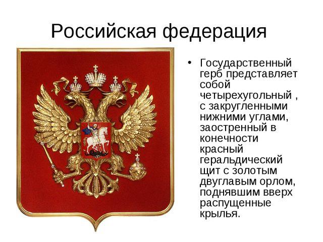 Российская федерация Государственный герб представляет собой четырехугольный...